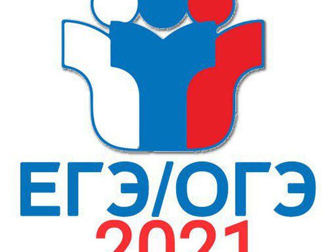 Как будут проходить ЕГЭ и ОГЭ в 2021 году