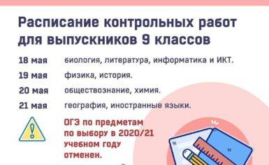 Девятиклассники должны выбрать предмет для написания контрольной работы до 30 апреля